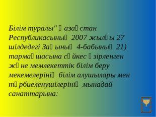"""Білім туралы"""" Қазақстан Республикасының 2007 жылғы 27 шілдедегі Заңының 4-ба"""