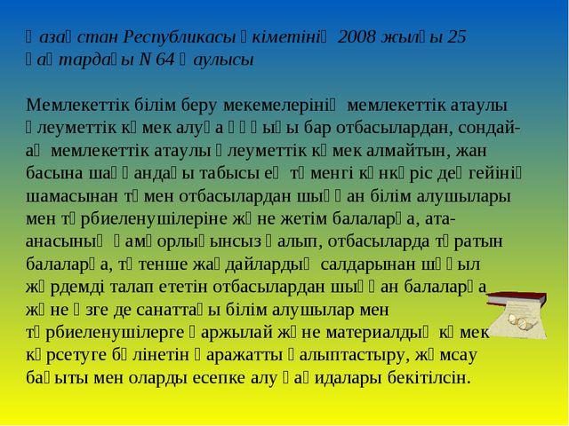 Қазақстан Республикасы Үкіметінің 2008 жылғы 25 қаңтардағы N 64 Қаулысы Мемле...