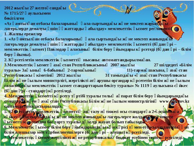 2012 жылғы 27 желтоқсандағы № 1715/27 қаулысымен бекітілген «Аз қамтылған от...