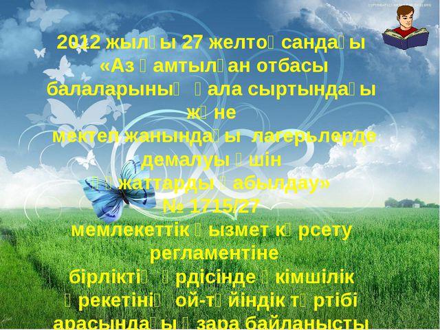 2012 жылғы 27 желтоқсандағы «Аз қамтылған отбасы балаларының қала сыртындағы...