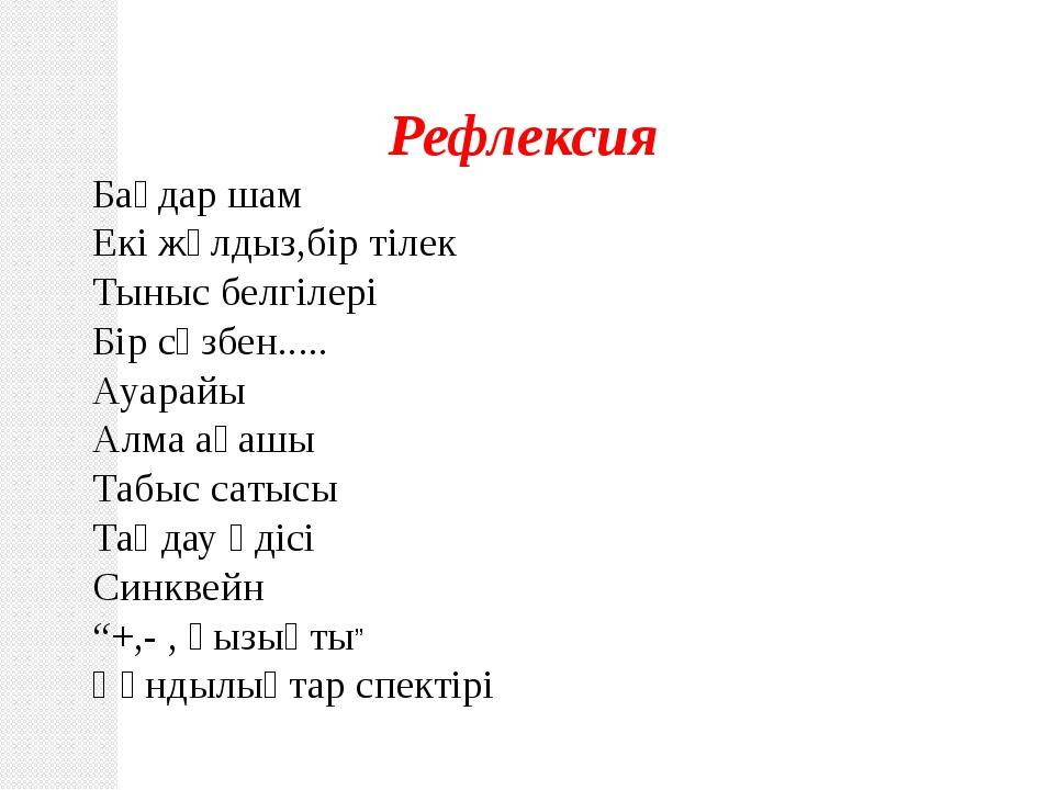 Рефлексия Бағдар шам Екі жұлдыз,бір тілек Тыныс белгілері Бір сөзбен..... Ауа...