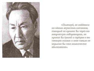 * «Пожалуй, не найдется ни одного якутского писателя, который не прошел бы ч