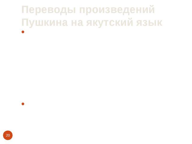 Переводы произведений Пушкина на якутский язык А.С.Пушкин был и остается люби...