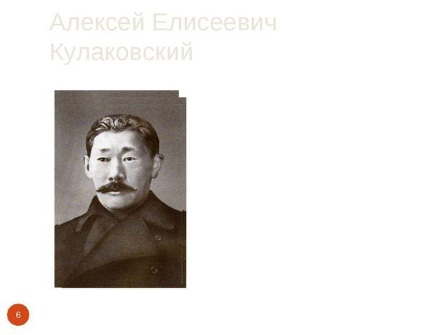 Алексей Елисеевич Кулаковский *