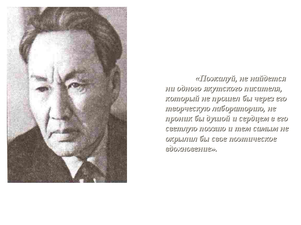 * «Пожалуй, не найдется ни одного якутского писателя, который не прошел бы ч...