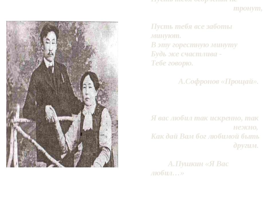 * Анемподист Иванович Софронов- Алампа с женой Е.К.Яковлевой (1913 г.) Пусть...