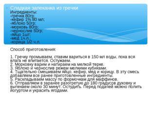 Сладкая запеканка из гречки Ингредиенты: -гречка 80гр; -кефир 1% 80 мл; -ябло