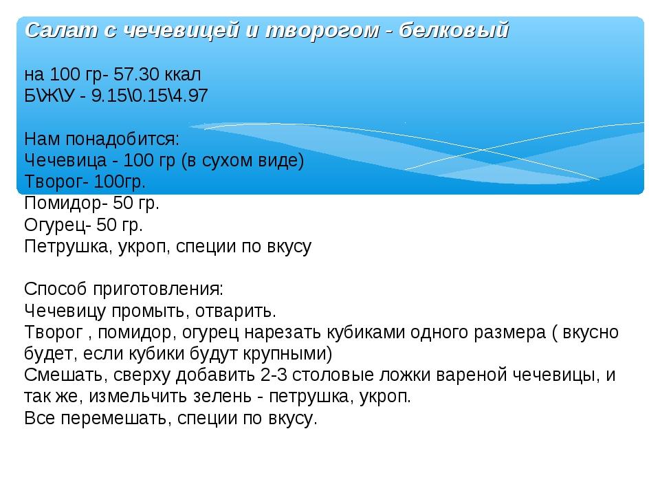 Салат с чечевицей и творогом - белковый  на 100 гр- 57.30 ккал Б\Ж\У - 9.15\0...