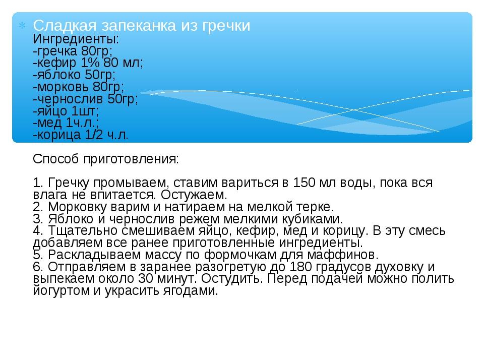 Сладкая запеканка из гречки Ингредиенты: -гречка 80гр; -кефир 1% 80 мл; -ябло...