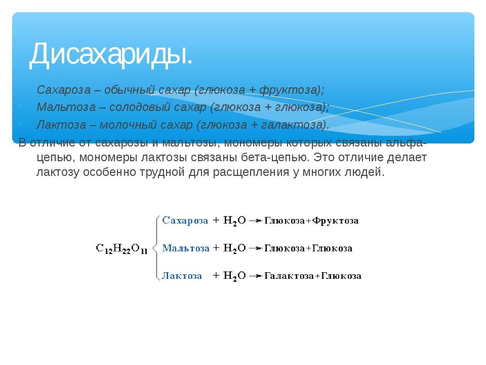 Сахароза – обычный сахар (глюкоза + фруктоза); Сахароза – обычный сахар (глю...