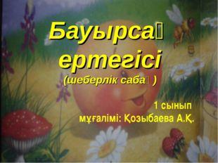 1 сынып мұғалімі: Қозыбаева А.Қ. Бауырсақ ертегісі (шеберлік сабақ)