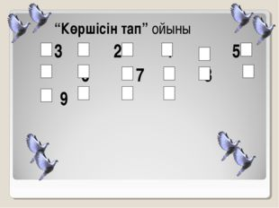 """""""Көршісін тап"""" ойыны 3 2 4 5 6 7 8 9"""