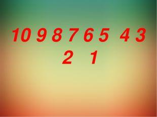 10 9 8 7 6 5 4 3 2 1