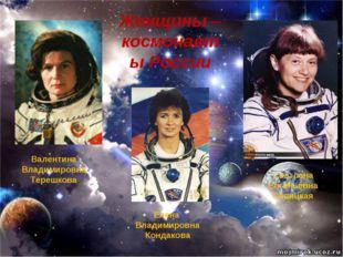 Женщины – космонавты России Валентина Владимировна Терешкова Светлана Евгенье