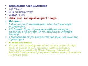 Жолдасбаева Асия Даулетовна №4 ЖББМ Пәні : ағылшын тілі Сынып: 5 «б» Сабақтың