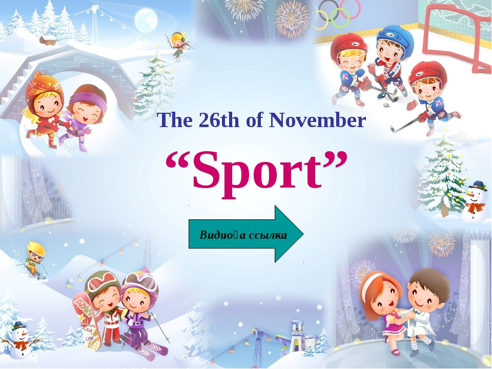 """Sport"" The 26th of November Видиоға ссылка"