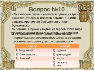 Вопрос №10 «Московские главы» являются одним из трёх сюжетно-стилевых пласто