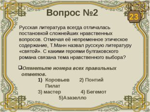 Вопрос №2 Отметьте номера всех правильных ответов. Коровьев 2) Понтий Пилат