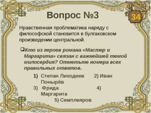 Вопрос №3 Кто из героев романа «Мастер и Маргарита» связан с важнейшей темой