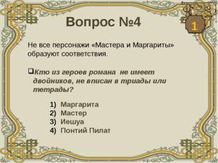 Вопрос №4 Кто из героев романа не имеет двойников, не вписан в триады или те