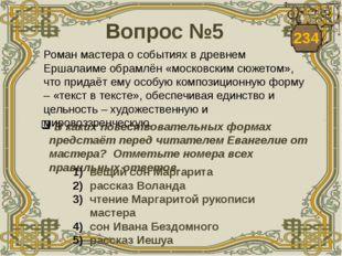 Вопрос №5 В каких повествовательных формах предстаёт перед читателем Евангел
