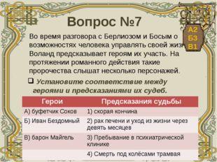 Вопрос №7 Во время разговора с Берлиозом и Босым о возможностях человека упр