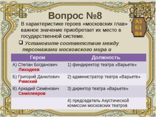 Вопрос №8 В характеристике героев «московских глав» важное значение приобрет