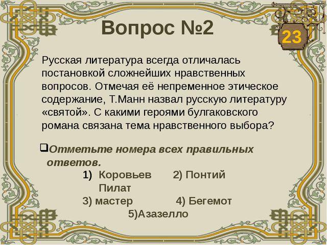 Вопрос №2 Отметьте номера всех правильных ответов. Коровьев 2) Понтий Пилат...
