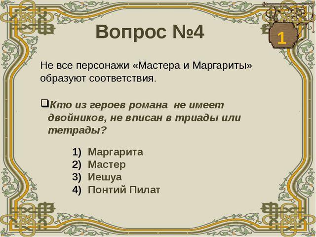 Вопрос №4 Кто из героев романа не имеет двойников, не вписан в триады или те...
