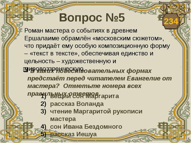 Вопрос №5 В каких повествовательных формах предстаёт перед читателем Евангел...