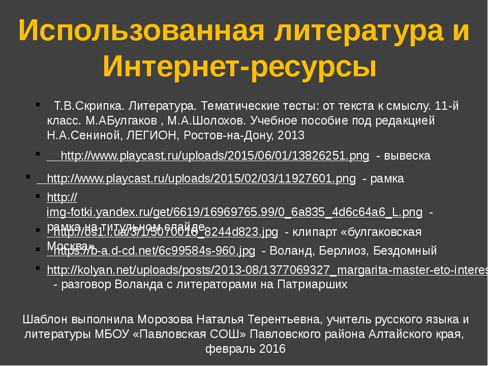 Шаблон выполнила Морозова Наталья Терентьевна, учитель русского языка и литер...