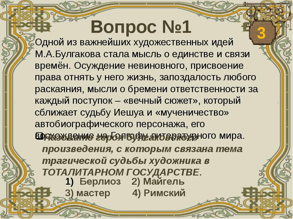 Вопрос №1 Одной из важнейших художественных идей М.А.Булгакова стала мысль о...