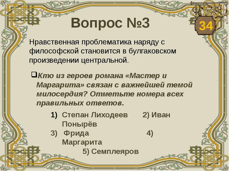 Вопрос №3 Кто из героев романа «Мастер и Маргарита» связан с важнейшей темой...