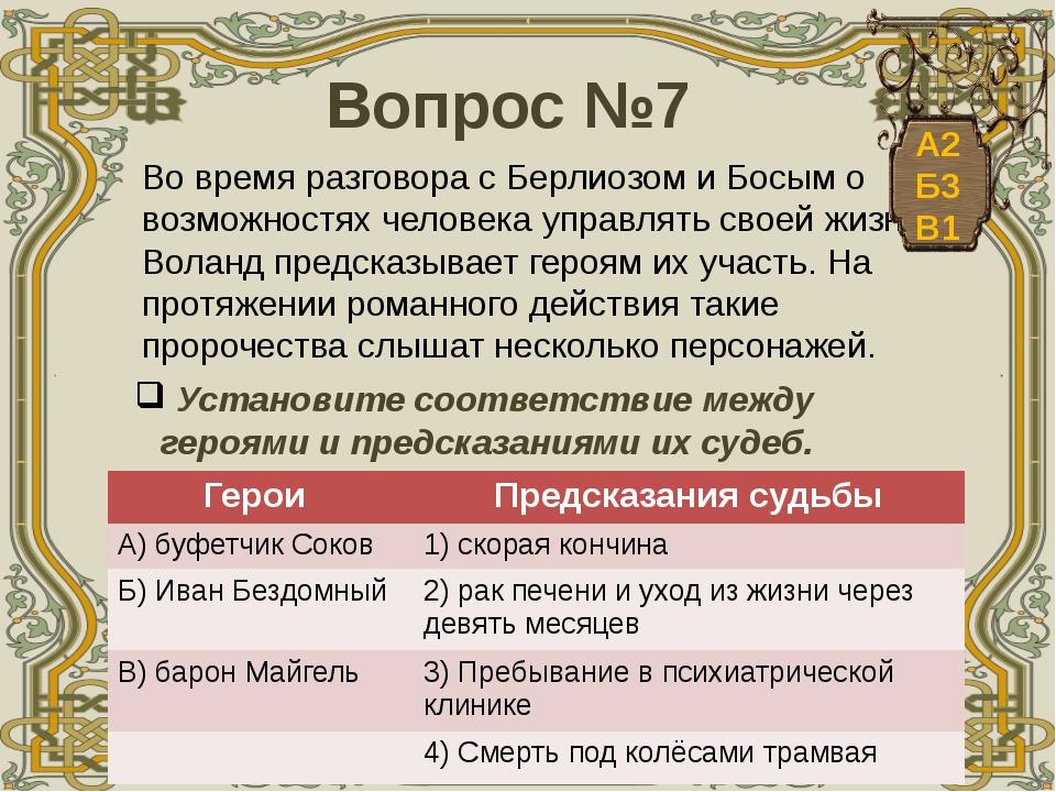 Вопрос №7 Во время разговора с Берлиозом и Босым о возможностях человека упр...