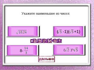 Укажите наименьшее из чисел: 8- ( -1)( +1) ( )2+