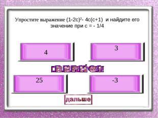 Упростите выражение (1-2с)2- 4с(с+1) и найдите его значение при с = - 1/4 3 2