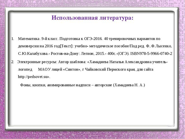 Использованная литература: Математика .9-й класс. Подготовка к ОГЭ-2016. 40 т...