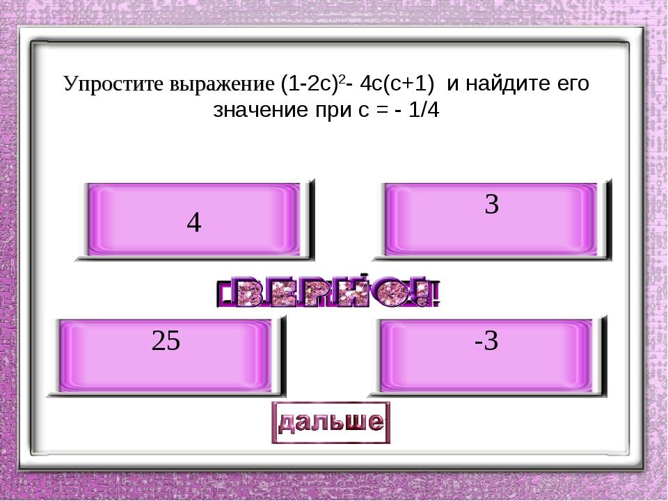 Упростите выражение (1-2с)2- 4с(с+1) и найдите его значение при с = - 1/4 3 2...