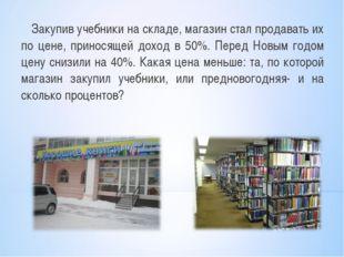 Закупив учебники на складе, магазин стал продавать их по цене, приносящей до