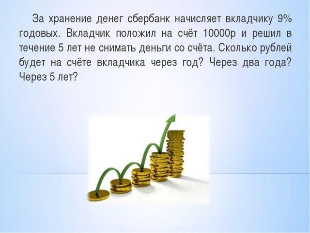 За хранение денег сбербанк начисляет вкладчику 9% годовых. Вкладчик положил...