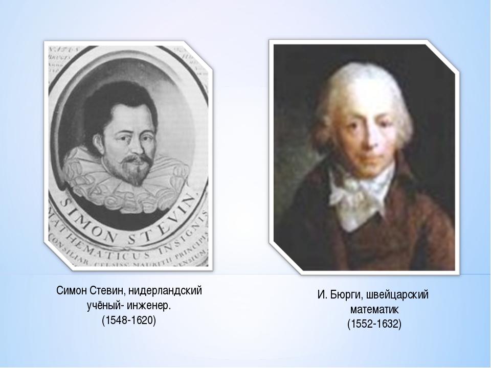Симон Стевин, нидерландский учёный- инженер. (1548-1620) И. Бюрги, швейцарски...