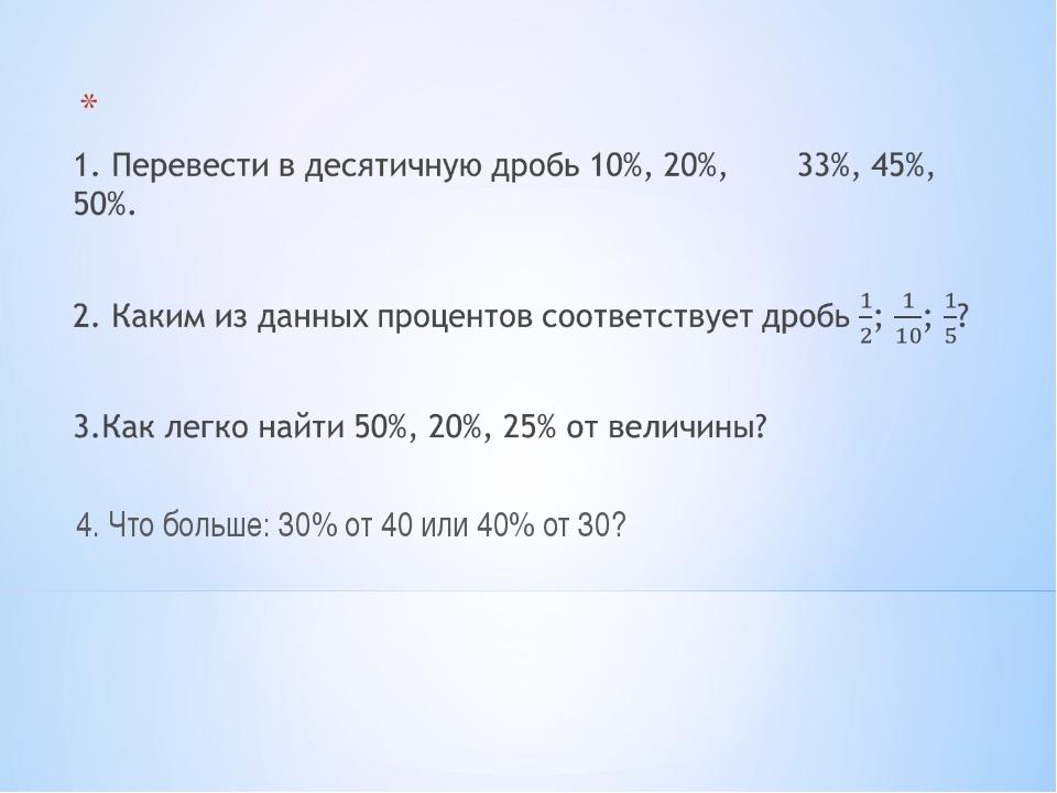 4. Что больше: 30% от 40 или 40% от 30?