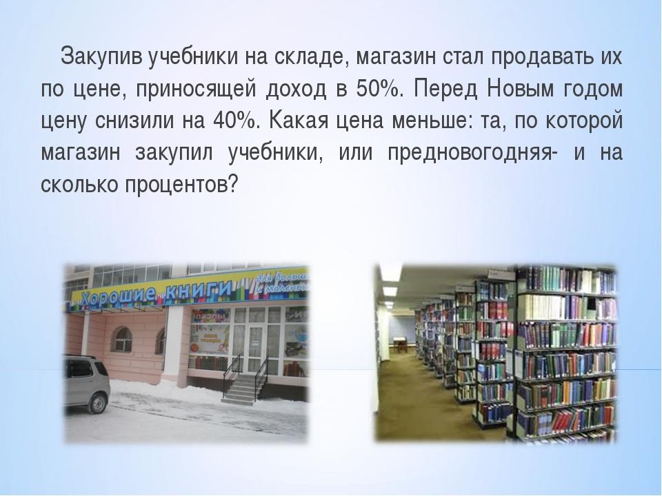 Закупив учебники на складе, магазин стал продавать их по цене, приносящей до...