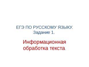ЕГЭ ПО РУССКОМУ ЯЗЫКУ. Задание 1. Информационная обработка текста.