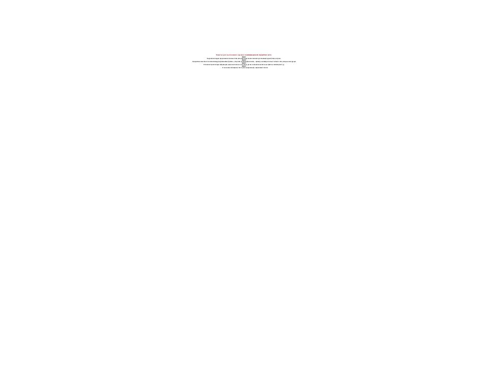 Памятка для выполнения задания по информационной переработке текста Шаг 1 Вы...
