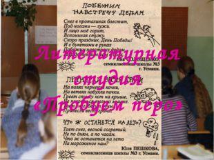 Литературная студия «Пробуем перо»