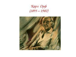 Карл Орф (1895 – 1982)