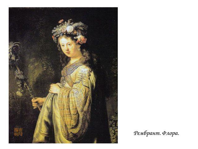 Рембрант. Флора.