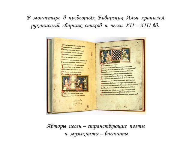 В монастыре в предгорьях Баварских Альп хранился рукописный сборник стихов и...
