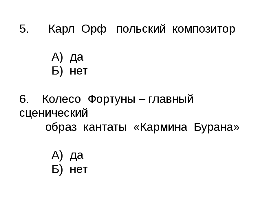 5. Карл Орф польский композитор А) да Б) нет 6. Колесо Фортуны – главный сцен...